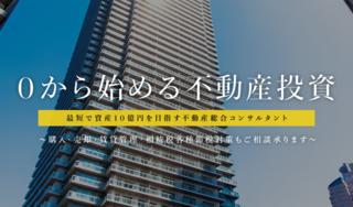 大田区 6.70% 新築のサムネイル